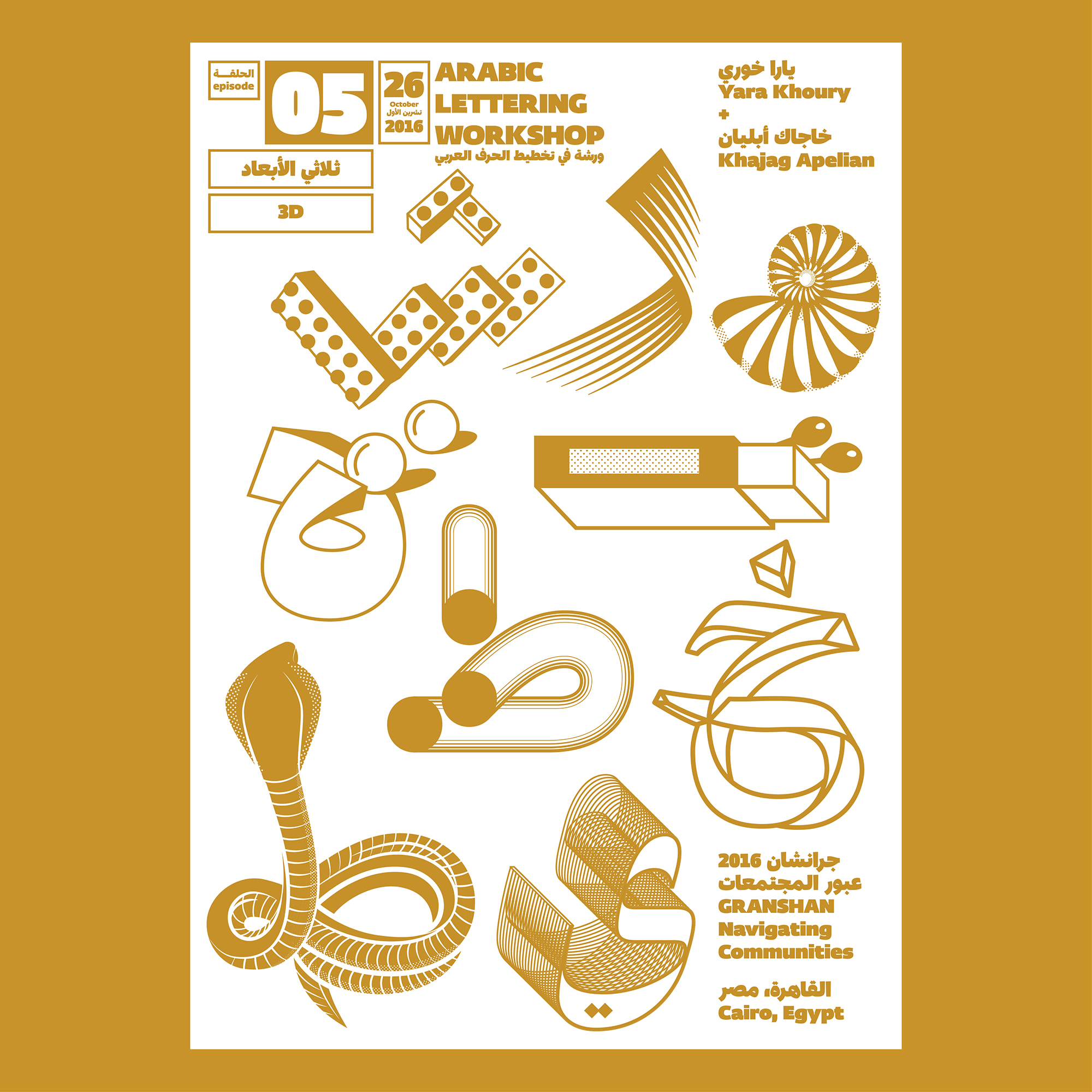 ALW-Posters-Web-SQ-5