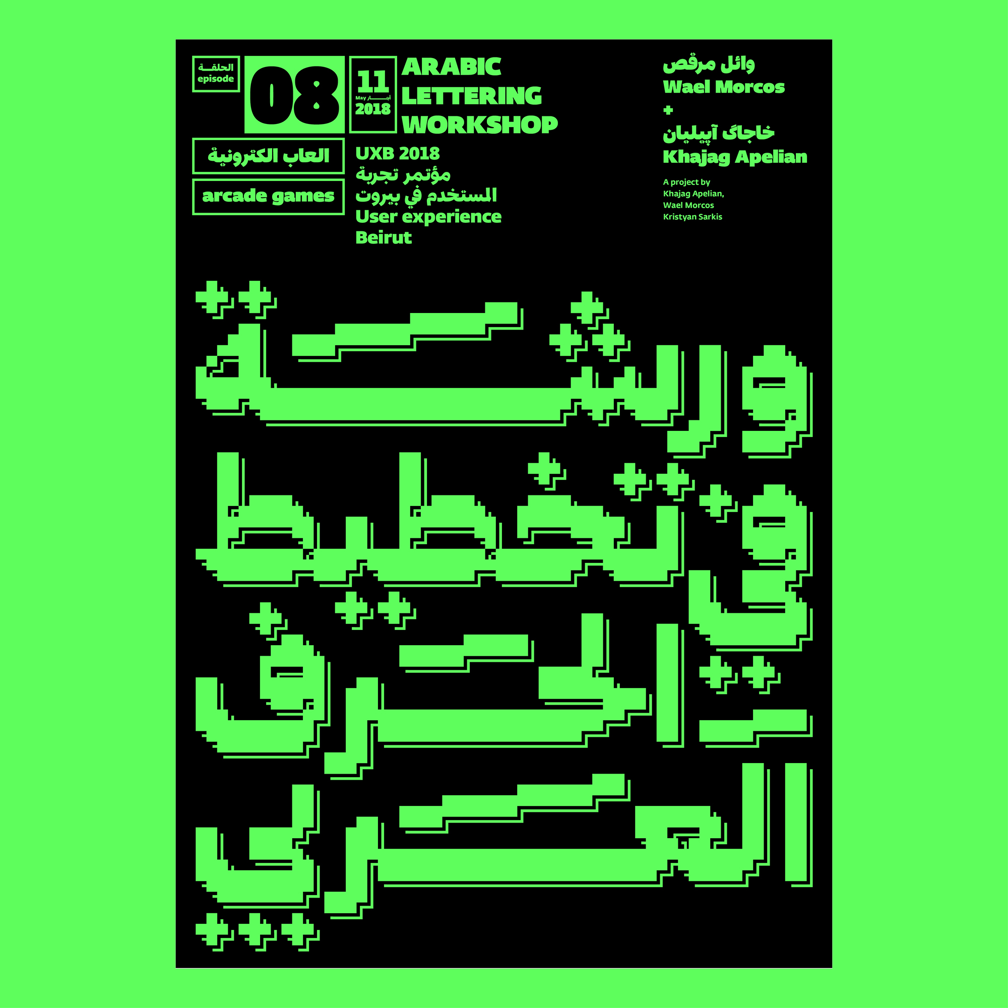 ALW-Posters-Web-SQ-8
